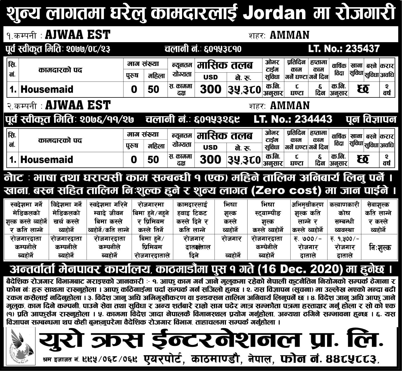 vacancy From Jordan
