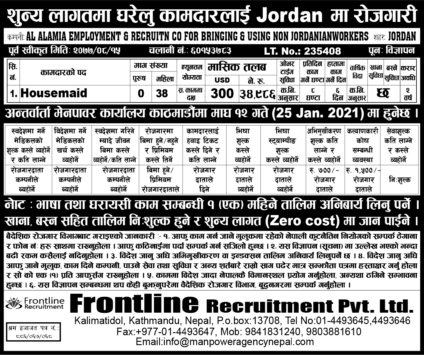Jordan Job Demand In Nepal