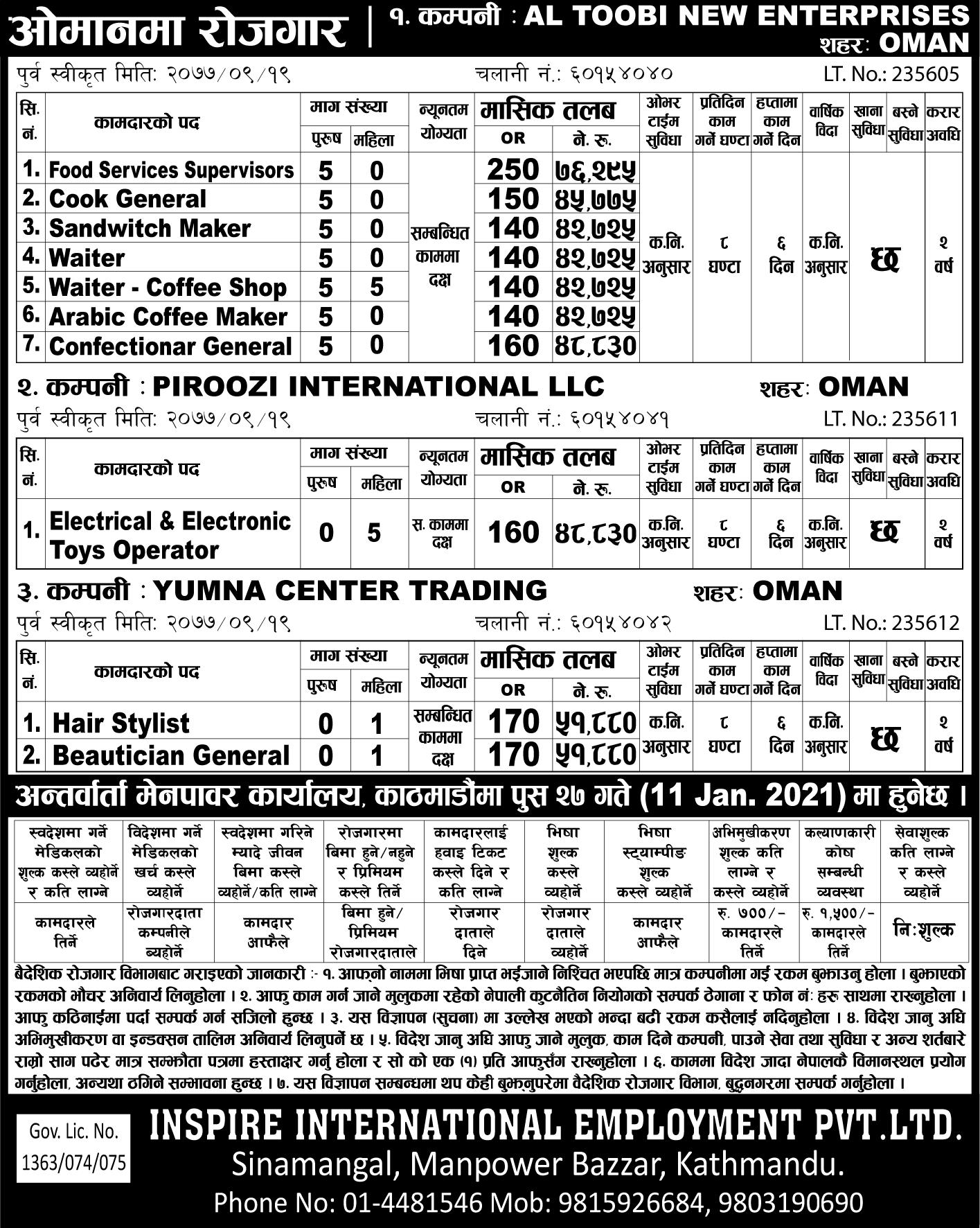 job from Oman
