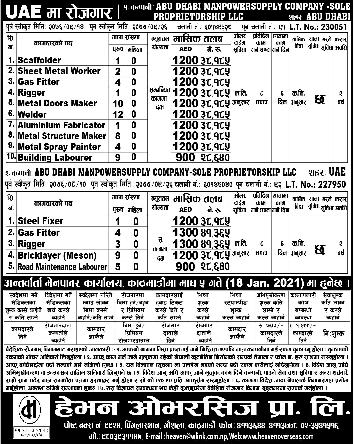 job demand from UAE