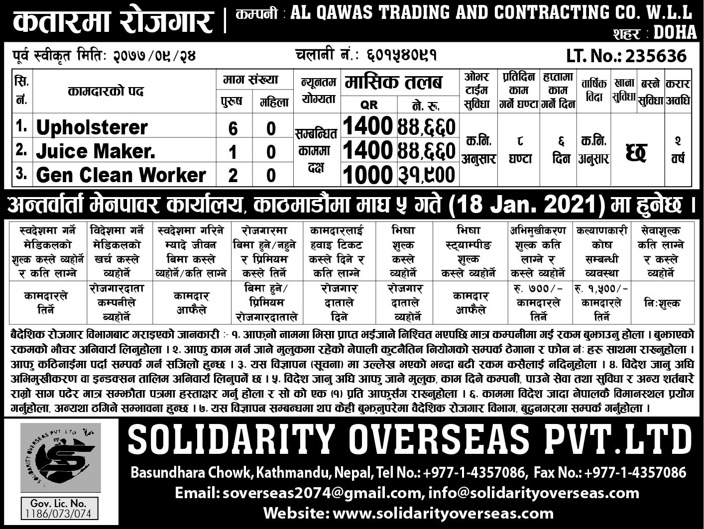 job demand from qatar