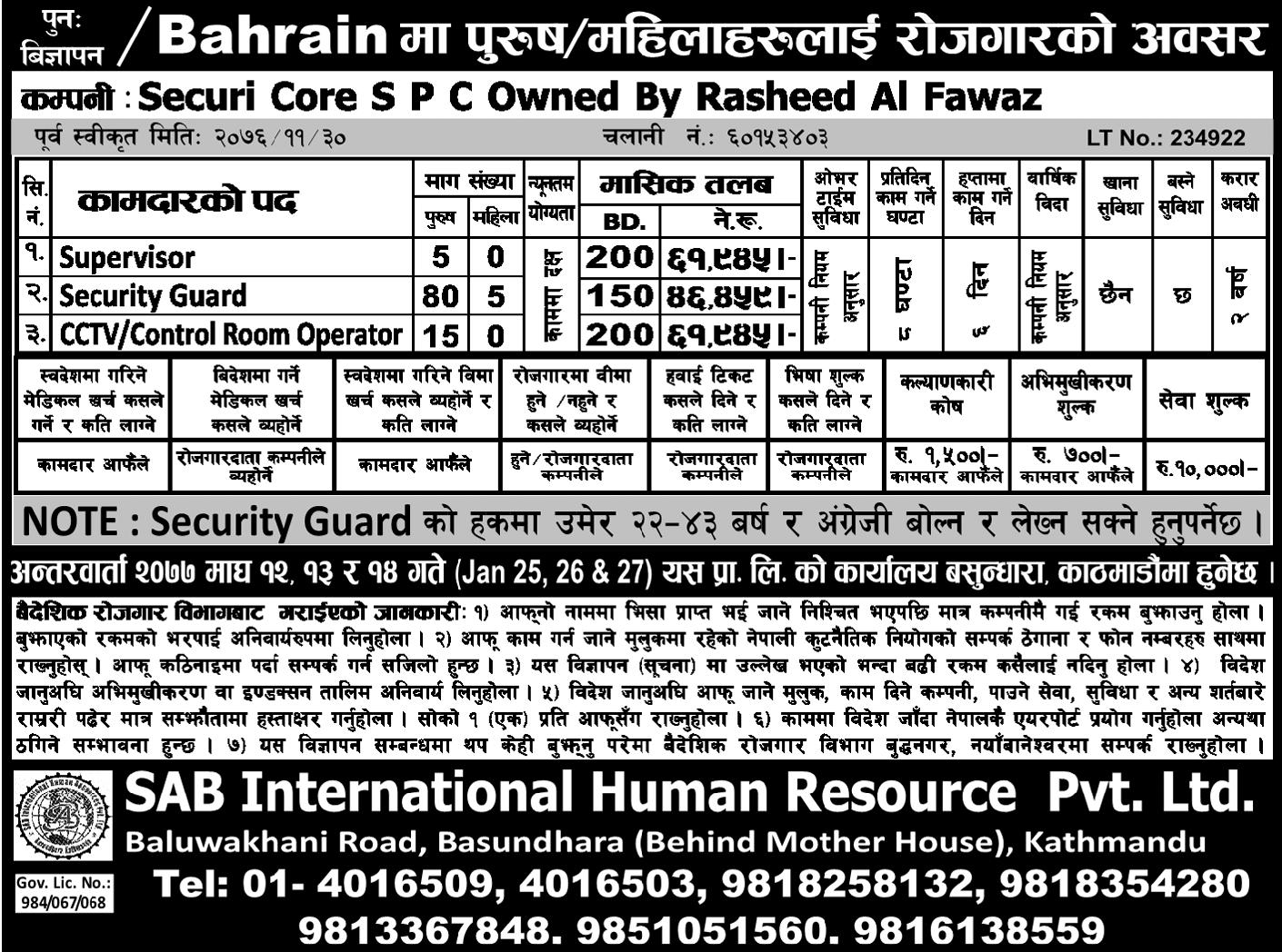 Bahrain Job Demand In Nepal
