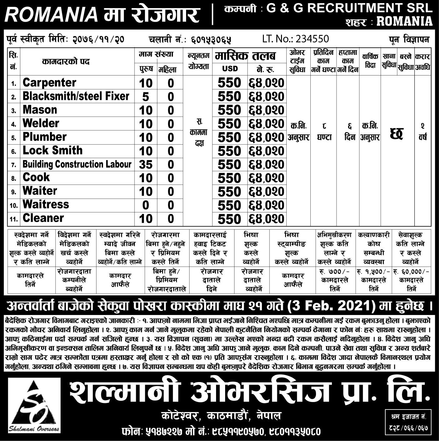 Romania job in Nepal