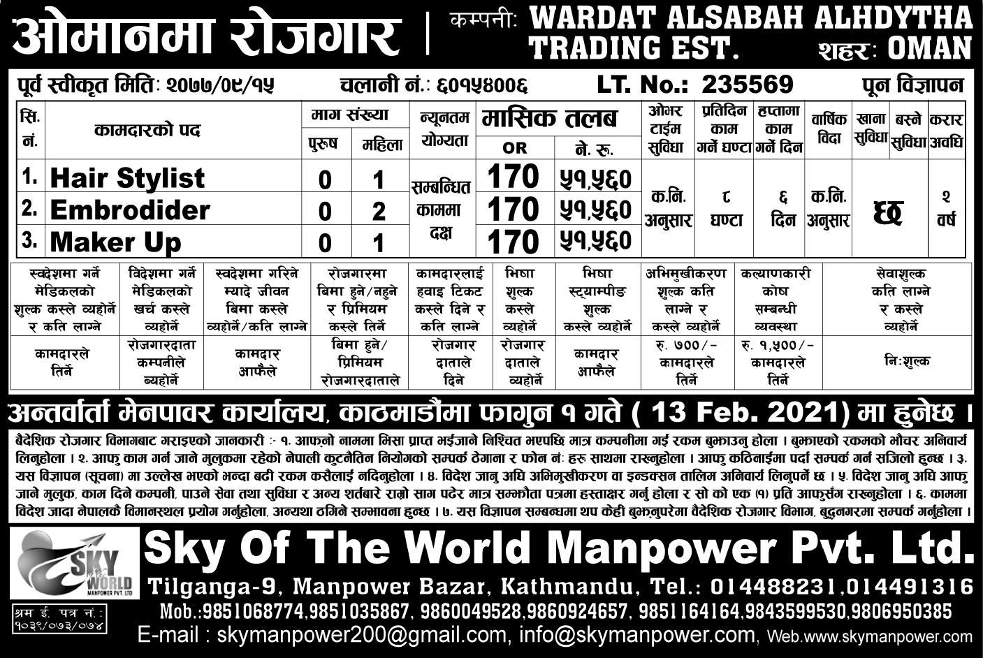 Oman Job Demand In Nepal