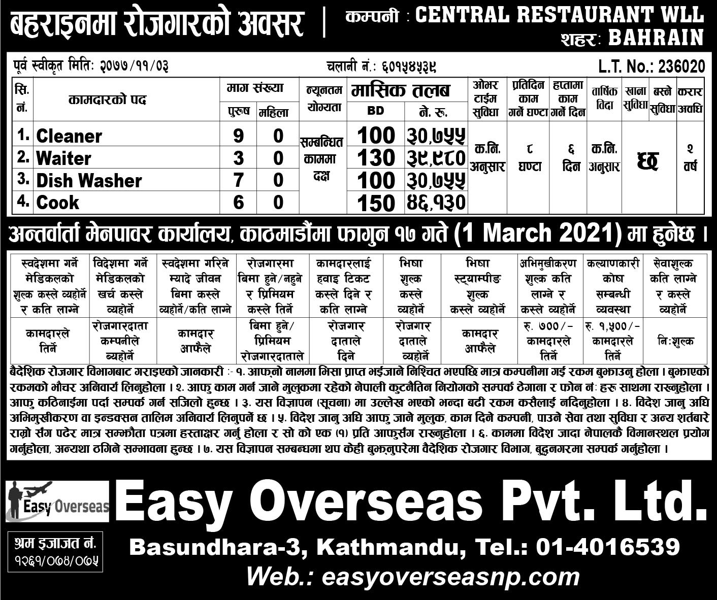 Bahrin Job Demand In Nepal