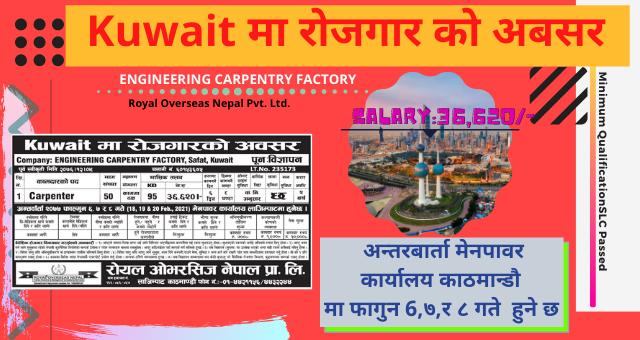 Jobs Demand in Kuwait For Nepalese – Carpenter
