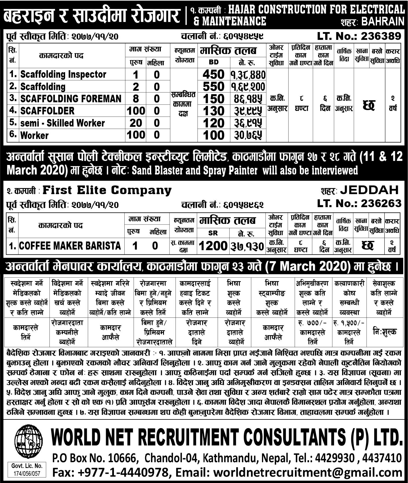 Baharin Job Demand In Nepal