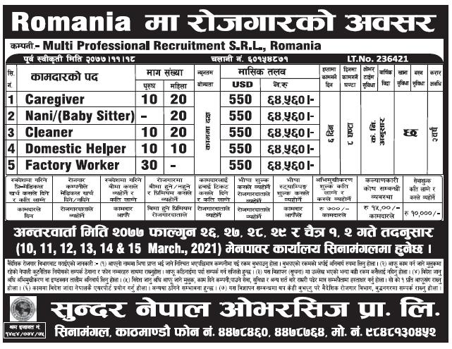 job in roamina for nepalese