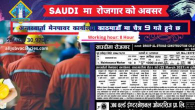 New Demand in Nepal Manpower
