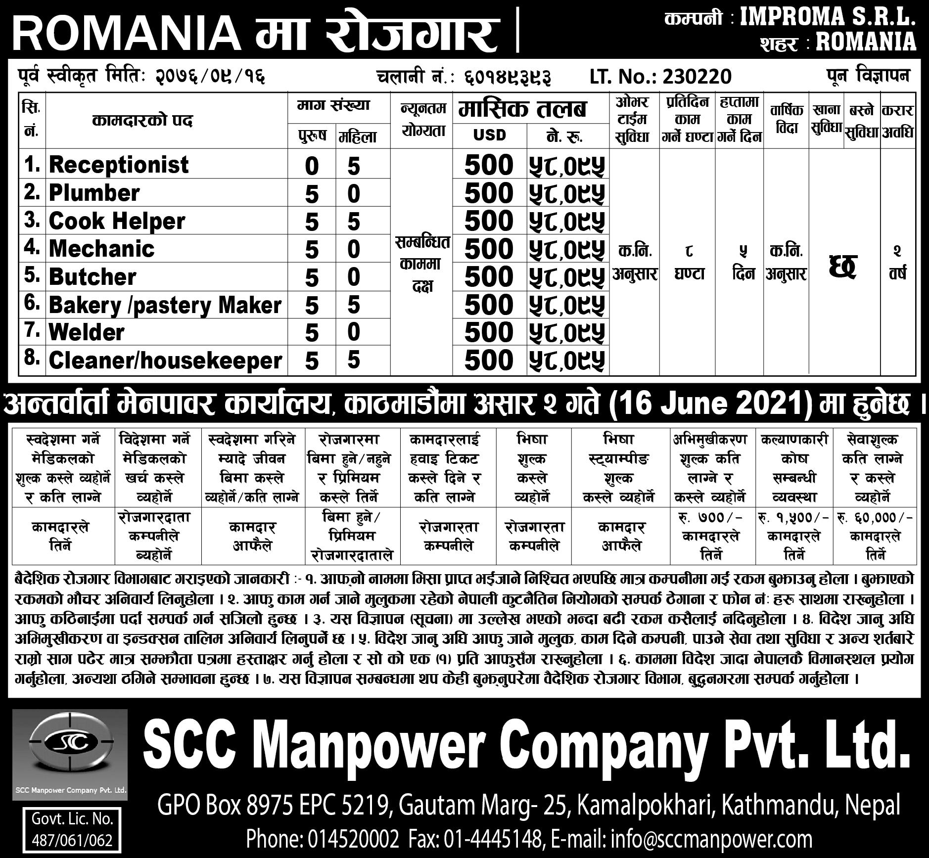 Romania Vacancy in Nepal